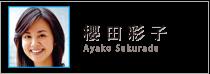 櫻田 彩子